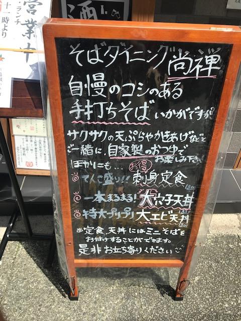 松陰神社前のお蕎麦屋さん
